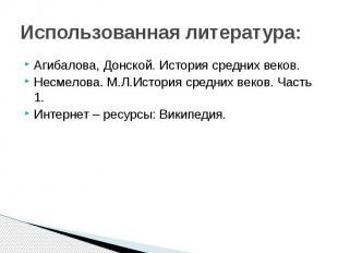 Использованная литература: Агибалова, Донской. История средних веков. Несмелова.