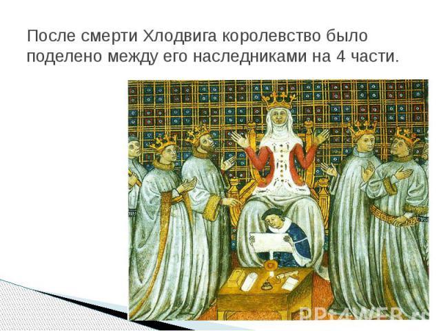 После смерти Хлодвига королевство было поделено между его наследниками на 4 части.