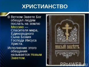 В Ветхом Завете Бог обещал людям послать на землю Мессию — Спасителя мира, Едино
