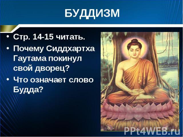 Стр. 14-15 читать. Стр. 14-15 читать. Почему Сиддхартха Гаутама покинул свой дворец? Что означает слово Будда?