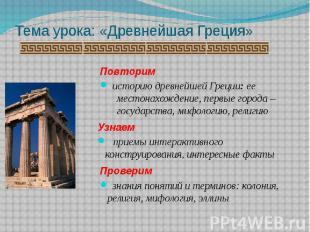 Тема урока: «Древнейшая Греция»
