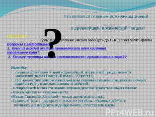 Что является главным источником знаний о древнейшей, архаической Греции? Выводы: