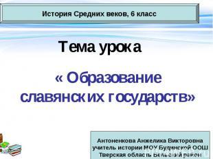 Тема урока « Образование славянских государств»