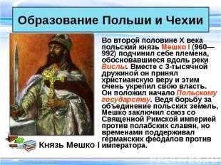 Во второй половине X века польский князь Мешко I (960—992) подчинил себе племена