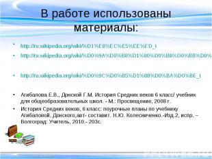 В работе использованы материалы: http://ru.wikipedia.org/wiki/%D1%E8%EC%E5%EE%ED