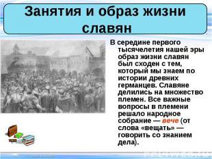 В середине первого тысячелетия нашей эры образ жизни славян был сходен с тем, ко