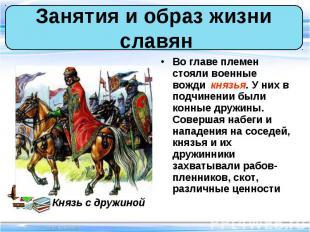 Во главе племен стояли военные вожди князья. У них в подчинении были конные друж