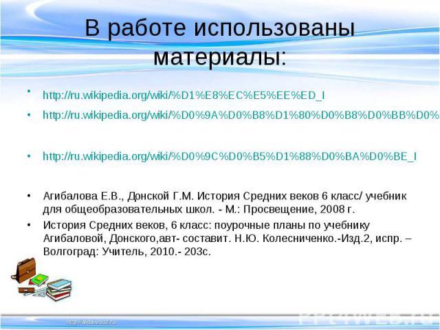 В работе использованы материалы: http://ru.wikipedia.org/wiki/%D1%E8%EC%E5%EE%ED_I http://ru.wikipedia.org/wiki/%D0%9A%D0%B8%D1%80%D0%B8%D0%BB%D0%BB_%D0%B8_%D0%9C%D0%B5%D1%84%D0%BE%D0%B4%D0%B8%D0%B9 http://ru.wikipedia.org/wiki/%D0%9C%D0%B5%D1%88%D0…