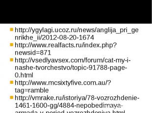 http://ygylagi.ucoz.ru/news/anglija_pri_genrikhe_ii/2012-08-20-1674 http://ygyla