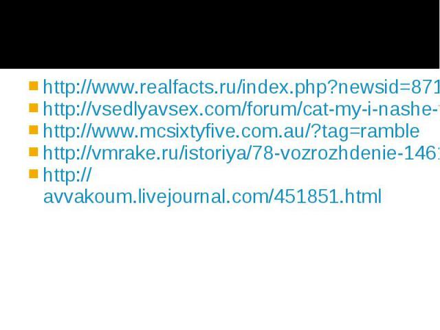 http://www.realfacts.ru/index.php?newsid=871 http://www.realfacts.ru/index.php?newsid=871 http://vsedlyavsex.com/forum/cat-my-i-nashe-tvorchestvo/topic-91788-page-0.html http://www.mcsixtyfive.com.au/?tag=ramble http://vmrake.ru/istoriya/78-vozrozhd…
