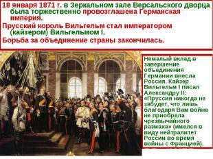 18 января 1871 г. в Зеркальном зале Версальского дворца была торжественно провоз