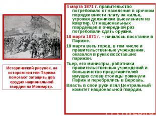 4 марта 1871 г. правительство потребовало от населения в срочном порядке внести