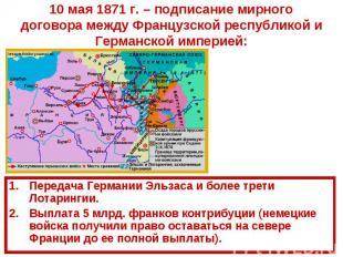 10 мая 1871 г. – подписание мирного договора между Французской республикой и Гер