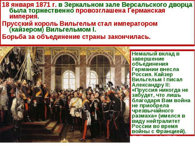 18 января 1871 г. в Зеркальном зале Версальского дворца была торжественно провозглашена Германская империя. 18 января 1871 г. в Зеркальном зале Версальского дворца была торжественно провозглашена Германская империя. Прусский король Вильгельм стал им…