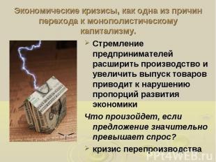 Экономические кризисы, как одна из причин перехода к монополистическому капитали