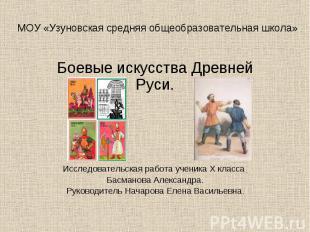 МОУ «Узуновская средняя общеобразовательная школа» Боевые искусства Древней Руси