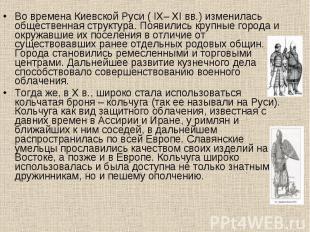 Во времена Киевской Руси ( IX– XI вв.) изменилась общественная структура. Появил