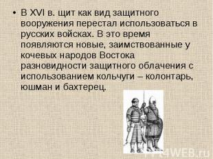В XVI в. щит как вид защитного вооружения перестал использоваться в русских войс