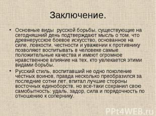 Заключение. Основные виды русской борьбы, существующие на сегодняшний день подтв