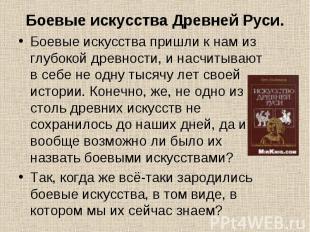 Боевые искусства Древней Руси. Боевые искусства пришли к нам из глубокой древнос