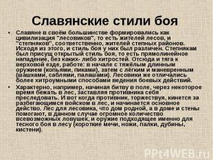 Славянские стили боя Славяне в своём большинстве формировались как цивилизация &