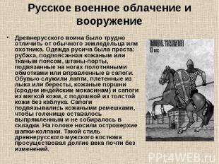 Русское военное облачение и вооружение Древнерусского воина было трудно отличить