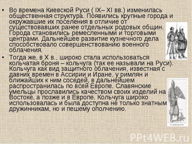 Во времена Киевской Руси ( IX– XI вв.) изменилась общественная структура. Появились крупные города и окружавшие их поселения в отличие от существовавших ранее отдельных родовых общин. Города становились ремесленными и торговыми центрами. Дальнейшее …
