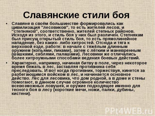 """Славянские стили боя Славяне в своём большинстве формировались как цивилизация """"лесовиков"""", то есть жителей лесов, и """"степняков"""", соответственно, жителей степных районов. Исходя из этого, и стиль боя у них был различен. Степнякам…"""