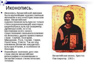 Иконопись. Иконопись Византийской империи была крупнейшим художественным явление