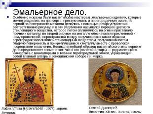 Особенно искусны были византийские мастера в эмальерных изделиях, которые можно