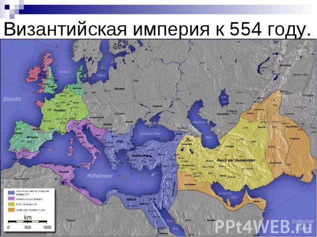 Византийская империя к 554 году.