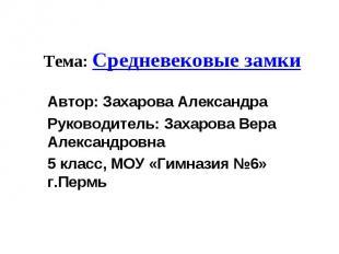 Тема: Средневековые замки Автор: Захарова Александра Руководитель: Захарова Вера