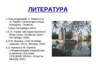 ЛИТЕРАТУРА 1.Под редакцией Э. Лависса и А. Рамбо «Эпоха крестовых походов», Поли