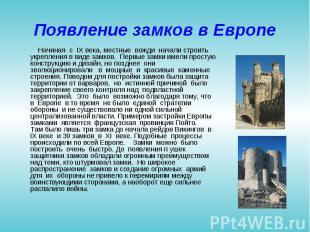 Появление замков в Европе Начиная с IX века, местные вожди начали строить укрепл