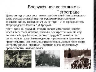 Вооруженное восстание в Петрограде Центром подготовки восстания стал Смольный, г