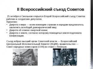 II Всероссийский съезд Советов II Всероссийский съезд Советов