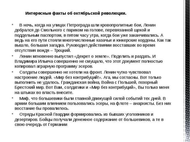 Интересные факты об октябрьской революции. Интересные факты об октябрьской революции. В ночь, когда на улицах Петрограда шли кровопролитные бои, Ленин добрался до Смольного с париком на голове, перевязанной щекой и поддельным паспортом, в пятом часу…