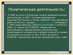 В 1895 вступил в Литовскую социал-демократическую организацию, в 1900 - в