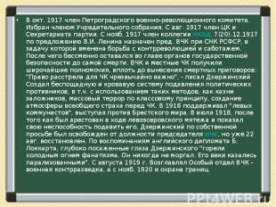 В окт. 1917 член Петроградского военно-революционного комитета. Избран членом Уч