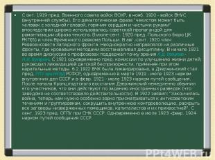 С окт. 1919 пред. Военного совета войск ВОХР, в нояб. 1920 - войск ВНУС (внутрен