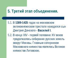 5.1. В 1389-1425 годах на московском великокняжеском престоле находился сын Дмит