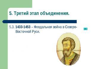 5.3. 1433-1453 – Феодальная война в Северо-Восточной Руси. 5.3. 1433-1453 – Феод