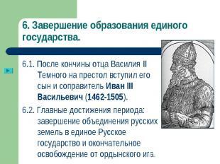 6.1. После кончины отца Василия II Темного на престол вступил его сын и соправит
