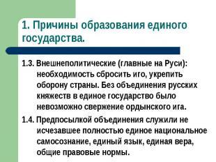 1.3. Внешнеполитические (главные на Руси): необходимость сбросить иго, укрепить