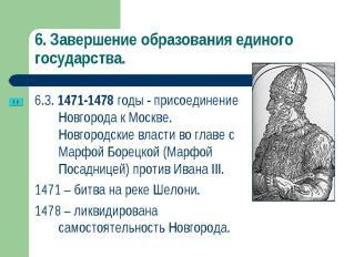 6.3. 1471-1478 годы - присоединение Новгорода к Москве. Новгородские власти во г