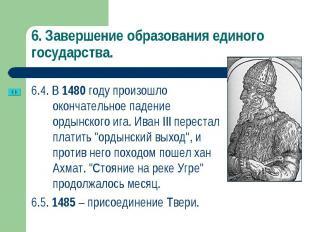 6.4. В 1480 году произошло окончательное падение ордынского ига. Иван III перест