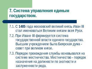 7.1. С 1485 года московский великий князь Иван III стал именоваться Великим княз