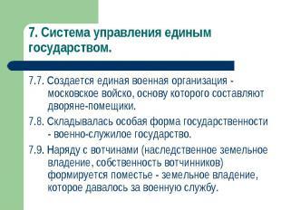 7.7. Создается единая военная организация - московское войско, основу которого с