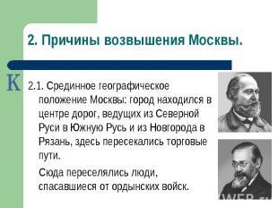 2.1. Срединное географическое положение Москвы: город находился в центре дорог,