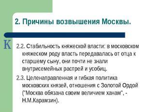 2.2. Стабильность княжеской власти: в московском княжеском роду власть передавал